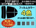 アクア NHP10 カット済みカーフィルム