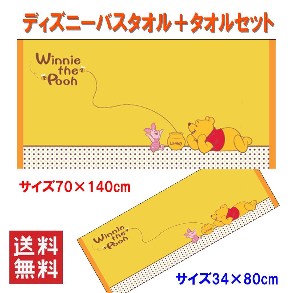 ◆22 新着 ディズニー クマのプーさん リラックス フェイスタオル バスタオル 2点セット 送料無料 ディズニーグッズの画像