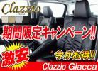 Clazzio シートカバー クラッツィオ ジャッカ エステ