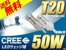 T20 LEDウェッジ球 CREE50w バックランプ 白