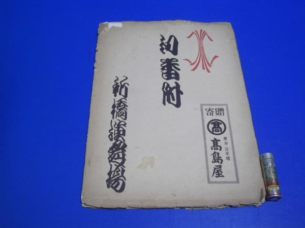 ★ 昭和27年 初番付 勤進帳 新橋演舞場 歌舞伎