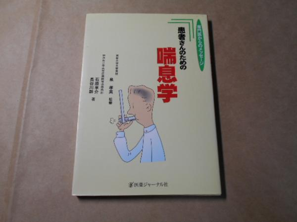 患者さんのための喘息学 ◆専門医からのメッセージ