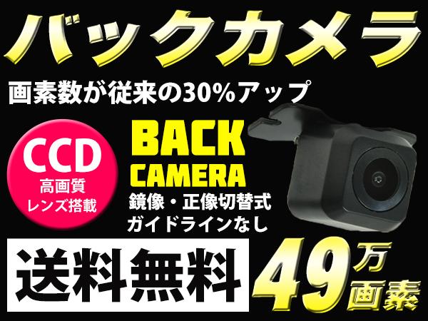 バックカメラCCD49万画素/純正取付実現/高画質/送料無料804黒