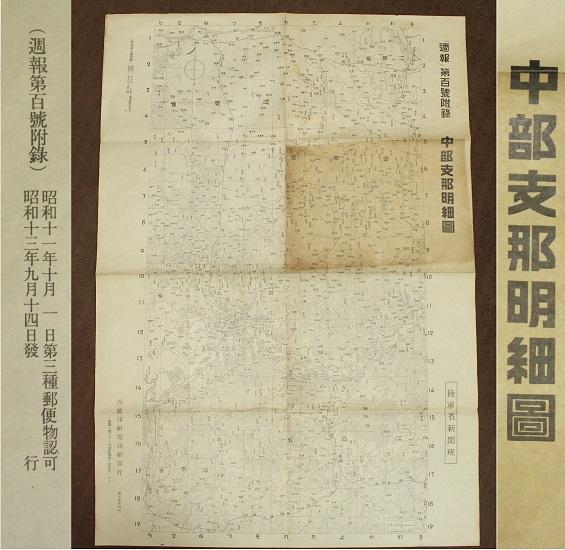 中部支那明細図 昭和11年 当時物 中国地図 1130P9r_画像1