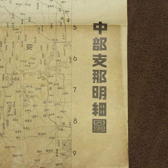 中部支那明細図 昭和11年 当時物 中国地図 1130P9r_画像2