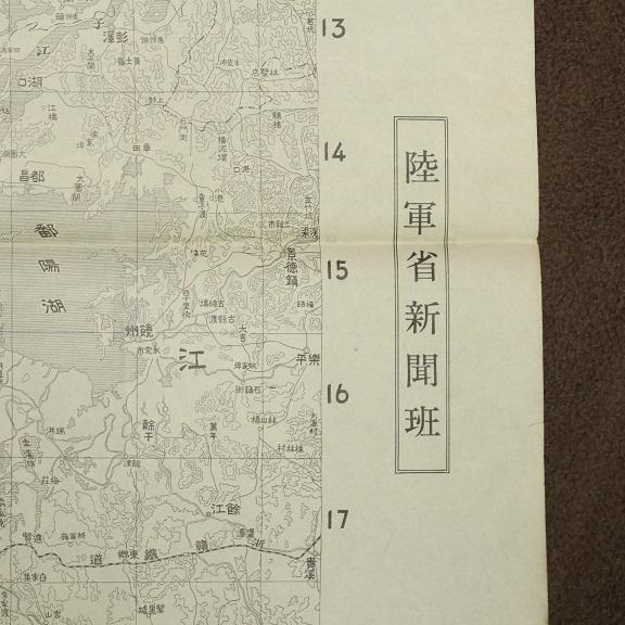中部支那明細図 昭和11年 当時物 中国地図 1130P9r_画像3