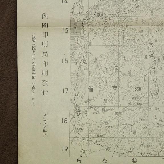 中部支那明細図 昭和11年 当時物 中国地図 1130P9r_画像4