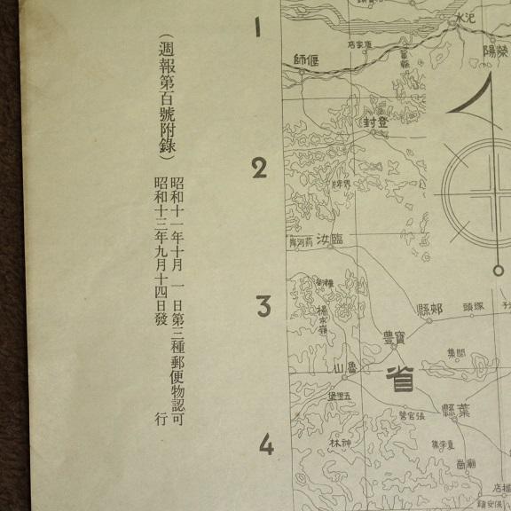 中部支那明細図 昭和11年 当時物 中国地図 1130P9r_画像5