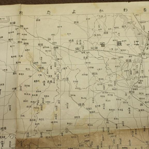 中部支那明細図 昭和11年 当時物 中国地図 1130P9r_画像7