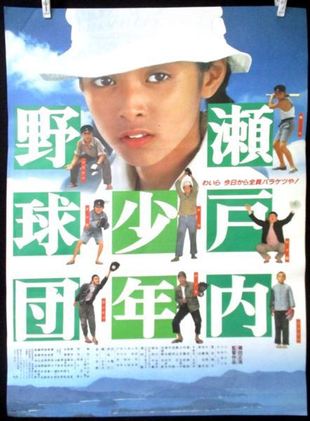 瀬戸内少年野球団 夏目雅子 篠田正浩 映画ポスター B2判①正面★_画像1