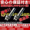 TYS D2R/D2S純正交換HIDバルブ12000KCR-V/シビック/トルネオ