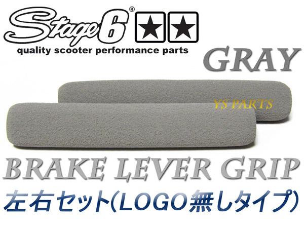 レバーグリップ灰スーパージョグZRビーノBW'S100マジェスティ125_ロゴなしタイプのグレーが新登場