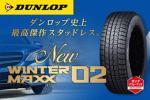 195/65R15 DL ウィンターマックス WM02 新品 1本価格 ◇ 送料別