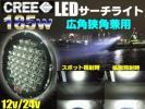 スポット/拡散 兼用 185W LED サーチライト 12V/24V/レッカー D
