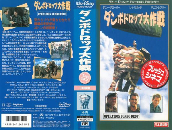 31044【VHS】ディズニー ダンボドロップ大作戦(吹替え版)