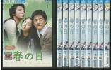 DVD 春の日 全10巻 レンタル版 S10075