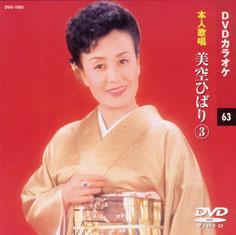 【新品DVD】カラオケ  美空ひばり 3 / 本人歌唱 コンサートグッズの画像