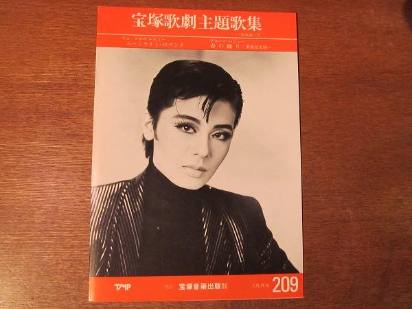 『宝塚歌劇主題歌集209』1983●大地真央/ムーンライト・ロマンス