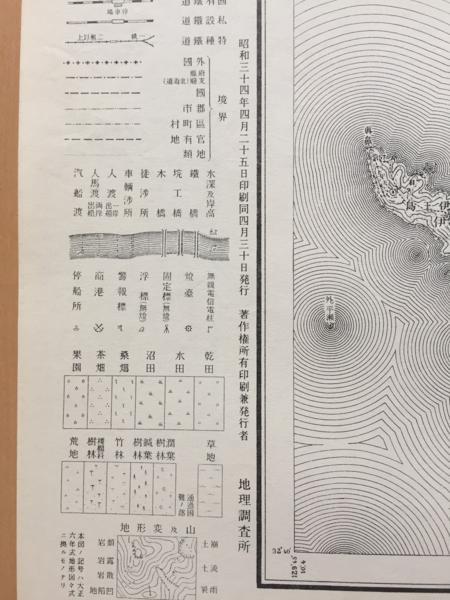 ∞ Me 長崎 五万分一地形図 昭和34年 長崎県_画像3