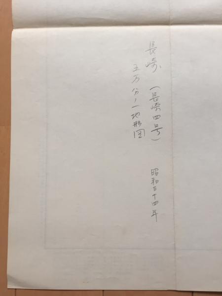∞ Me 長崎 五万分一地形図 昭和34年 長崎県_裏面、筆記あり