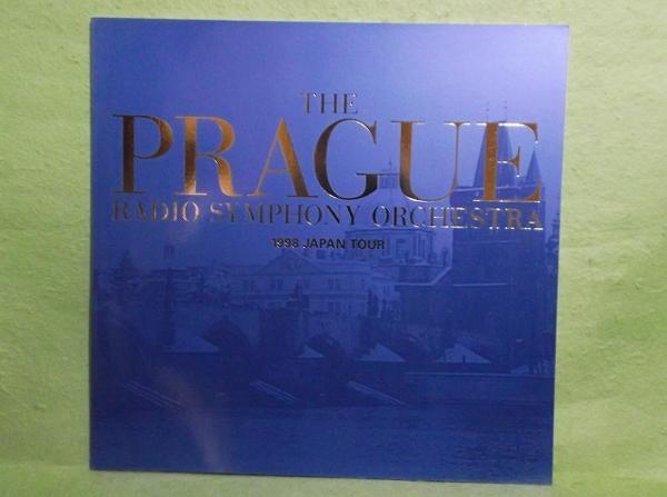 A-2【パンフ】プラハ放送交響楽団 1998年