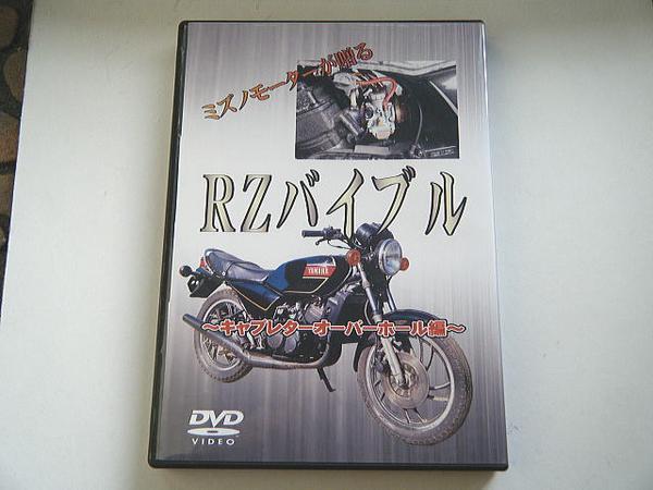 RZ250/350 ~キャブレターオーバーホール編~ DVDミズノモーター