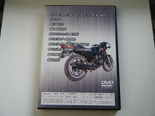 RZ250/350 ~キャブレターオーバーホール編~ DVDミズノモーター_画像2