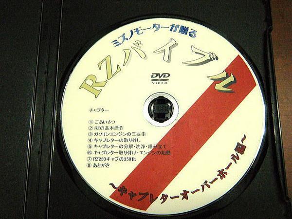 RZ250/350 ~キャブレターオーバーホール編~ DVDミズノモーター_画像3
