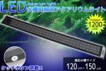 ●アクアリウムライト 水槽用照明 1200/96発LED 120cm~150cm