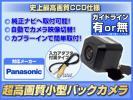 即日 パナソニック ストラーダ Panasonic CY-RC90KD を凌ぐ性能 高画質CCD バックカメラ+CA-LNRC10D 互換変換アダプタ set 汎用 リアカメラ