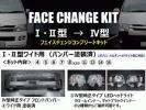200系ハイエース ワイドボディ用 【1・2型→4型】フェイ