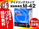◆セール特価! 国産 日立製 アイドリングストップ軽自動車専用バッテリー M-42 [ムーブ/タント/デイズ/ルークス/ekワゴン/パッソ 対応]