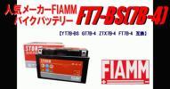 安心1年保証 FT7-BS (GSユアサ YT7B-BS GT7B-4 互換) マジェスティ YP250S シグナスXマジェスティ TTR250レイド シグナス