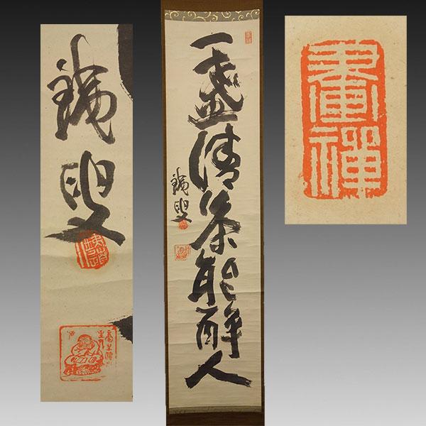 喜聞◆ 『富岡鉄斎 茶語漢詩文 一行書』 1幅 古筆 古書 墨蹟 文人画 南画家 能書家 日