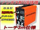 送料無料☆トーチ3Mノンガス新型半自動溶接アーク・MIG単相200V