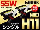 HID H11 / 55W / 6000K ヘッドライト / フォグランプ AC推奨 送料無料