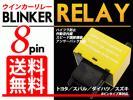 ウインカーリレー 8PIN LED ハイフラ防止 速度調整OK 送料無料