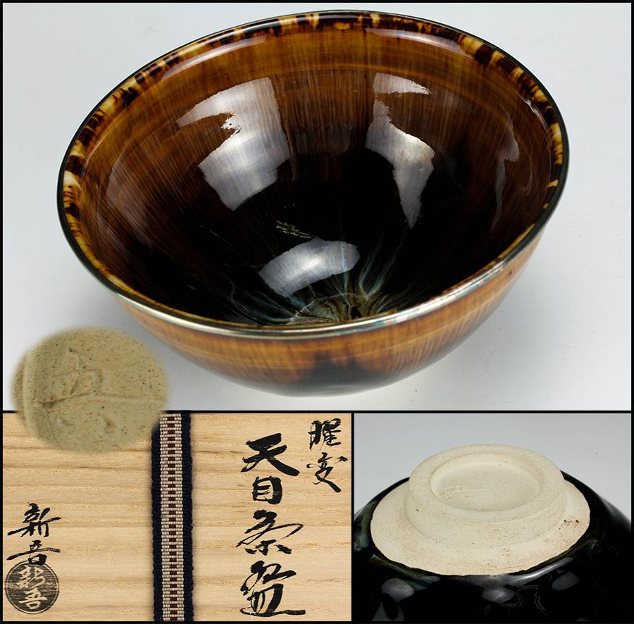 【佳香】高取新吾 秀逸作 曜変天目茶碗 茶道具 共箱 共布 本物保証