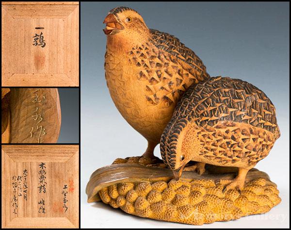 【雅】超絶技巧 上野玉水 秀逸作 木彫粟鶉 雌雄 共箱 本物保証