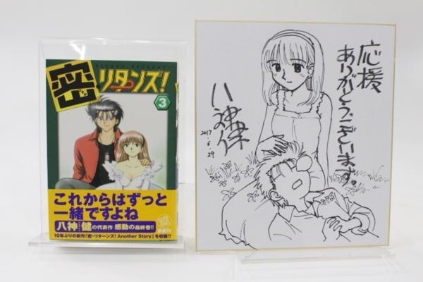 【マンガ図書館Z】八神健先生「 密・リターンズ!」セットrfp1075_画像2