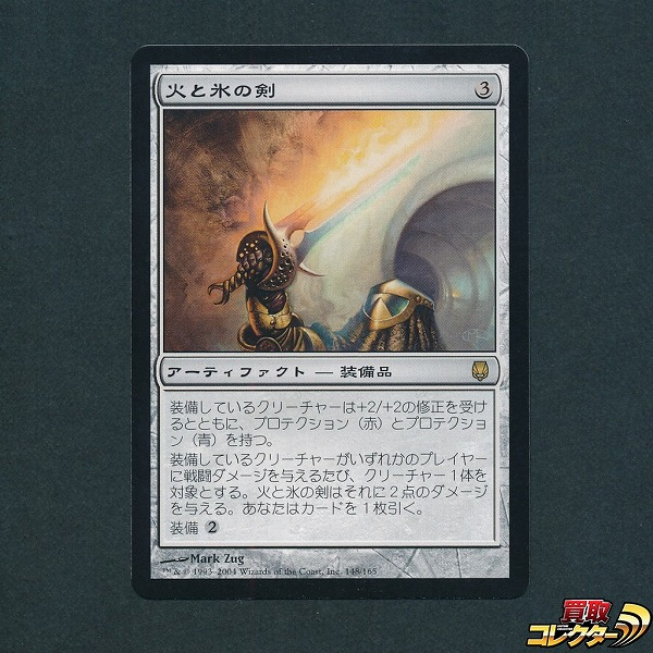 n A128o 状態良 MTG 火と氷の剣 Sword of Fire and Ice DST レア 148/165 | 1円~