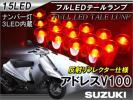 1円~ アドレス V100 LED テールランプ ユニット テールライト ブレーキ ランプ ライト 高輝度 15灯 専用設計 LEDテール