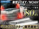 1円~ ノア 80 ヴォクシー 80系 LED リフレクター クリアバック テールランプ 反射板 ブレーキ 連動 ポジション ライト バックランプ