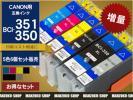 ★送料無料 キヤノン互換インク BCI-351+350XL/6MP 5色6個組