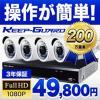 【送料無料】 防犯カメラ 録画装置 4台セット スマホ対応
