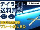 超薄型4mm銀枠LEDデイライトCOBアイスブルー2本セット