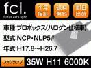 【プロボックス/NCP・NLP5#系後期】35W H11 H