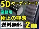 艶感◎5Dカーボンシート業務用■152cmx2m/プロ仕様■