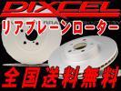 ディクセルPDリアローターGSE21レクサスIS350
