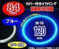 【みねや】120mm ブルー SMD84連 カバー付イカリン